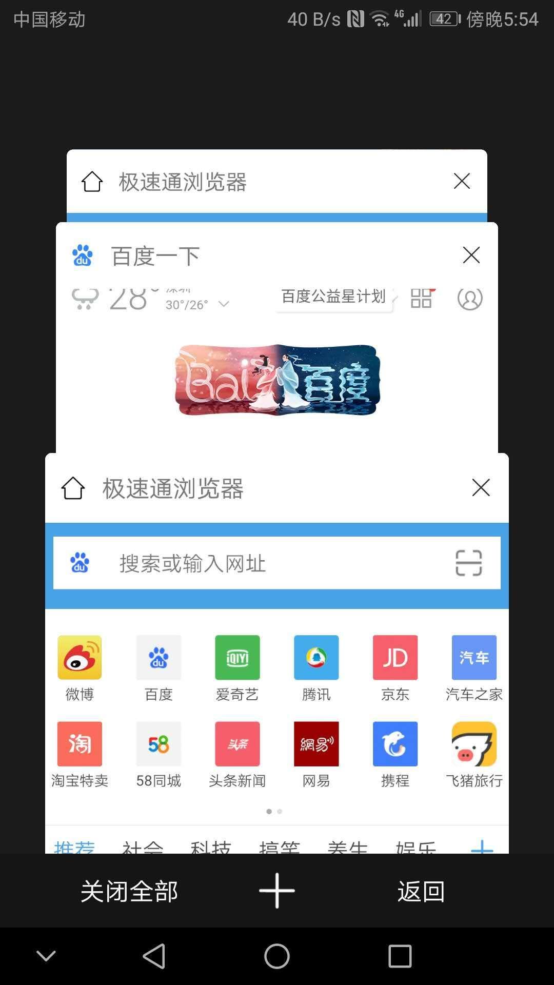 极速通浏览器图3