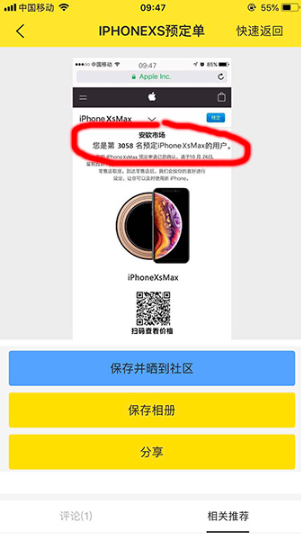 抖音iphone订单怎么弄的  iphone订单制作教程