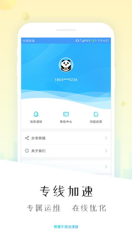 熊猫加速器图4