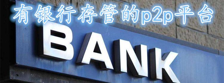 有银行存管的p2p?#25945;?></a>                                             <span>                                                 <a href=