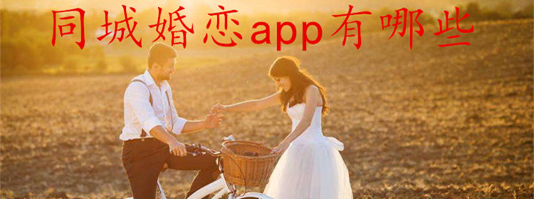 同城婚恋app推荐