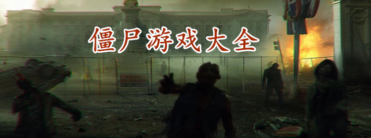僵尸游戏大全