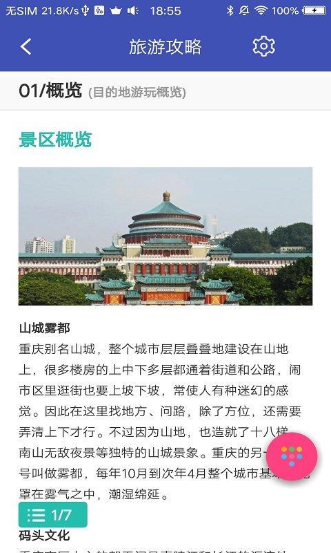 重庆时时游图1