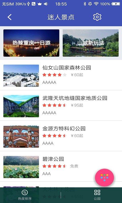 重庆时时游图2
