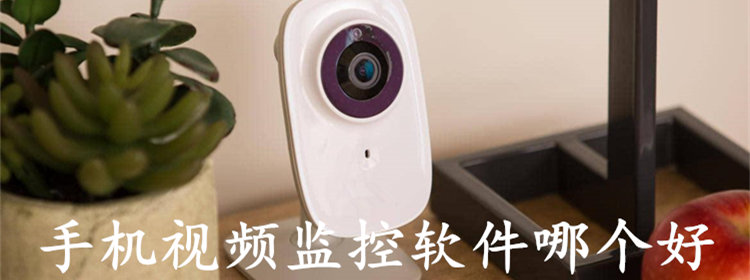 手机视频监控软件哪个好