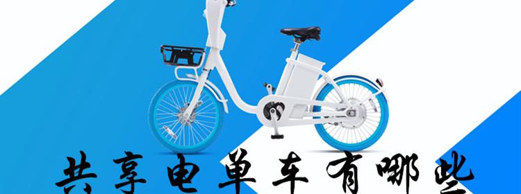 共享电单车有哪些