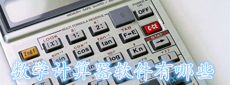 数学计算器软件推荐