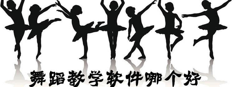 舞蹈教学软件哪个好