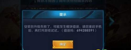 王者荣耀9月27日ios更新失败怎么回事_解决办法