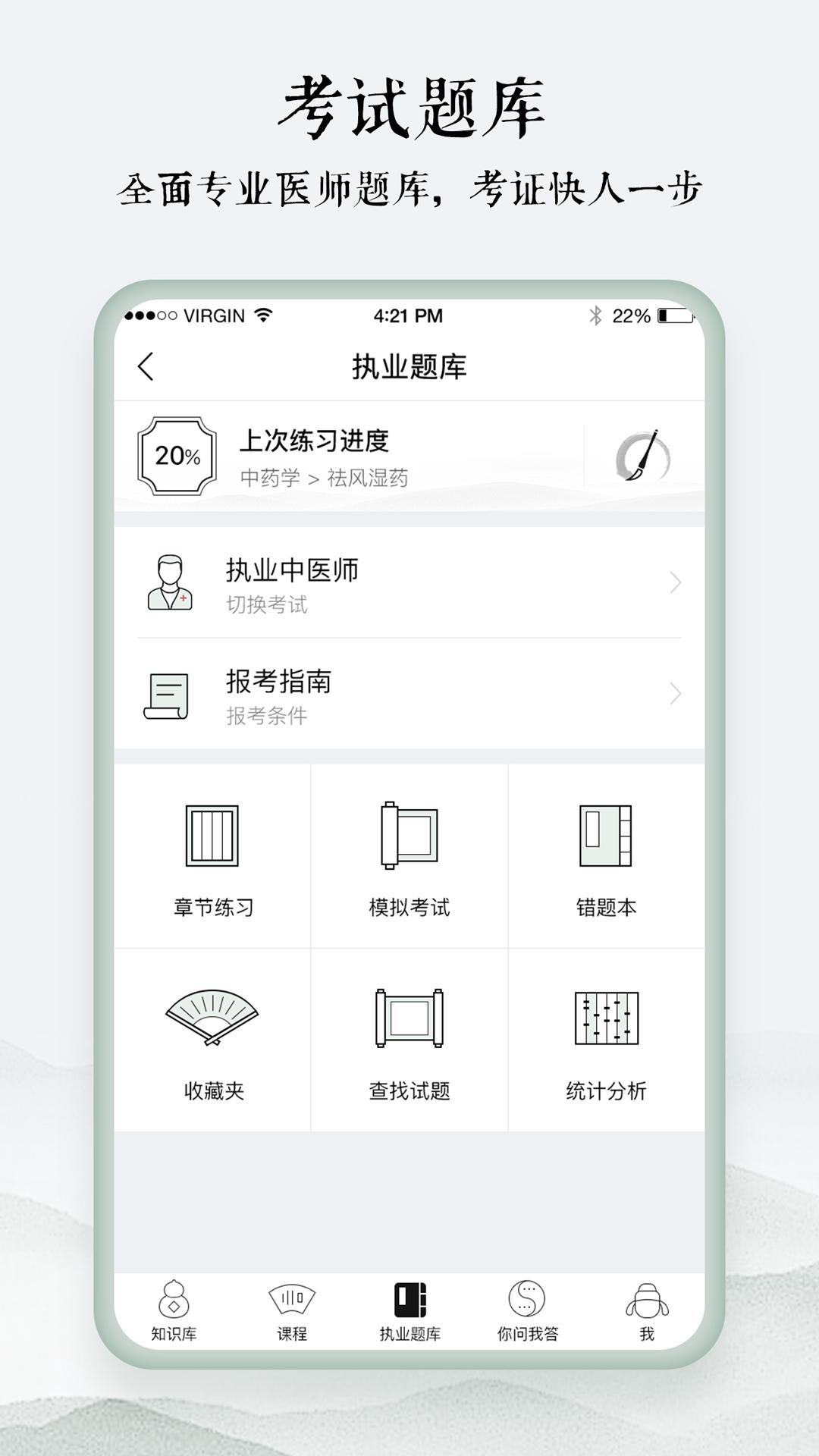 中医通图5