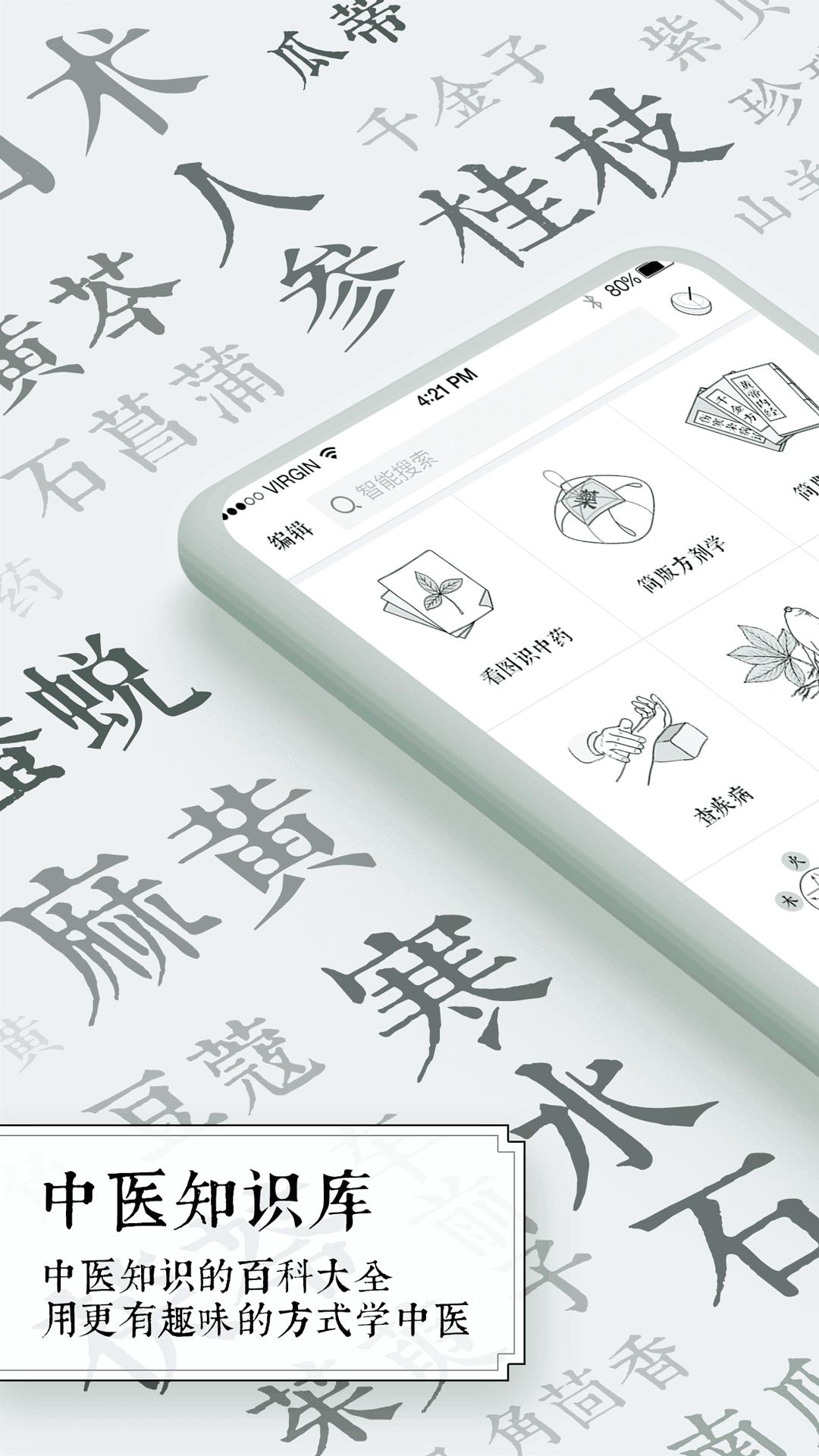 中医通图2