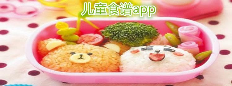 兒童食譜app