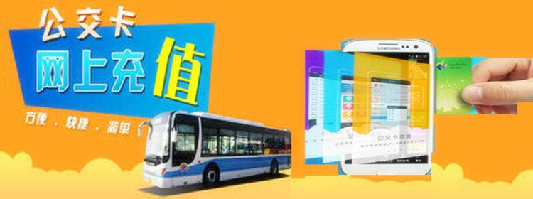 公交卡充值app