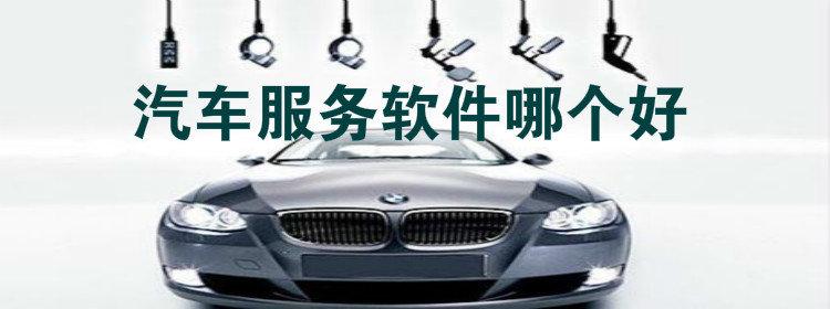汽车服务软件哪个好