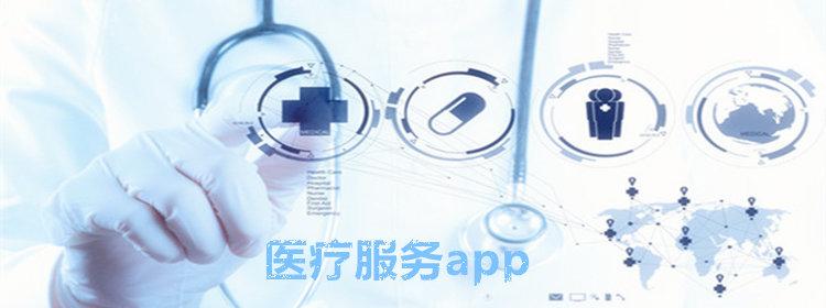 医疗服务app
