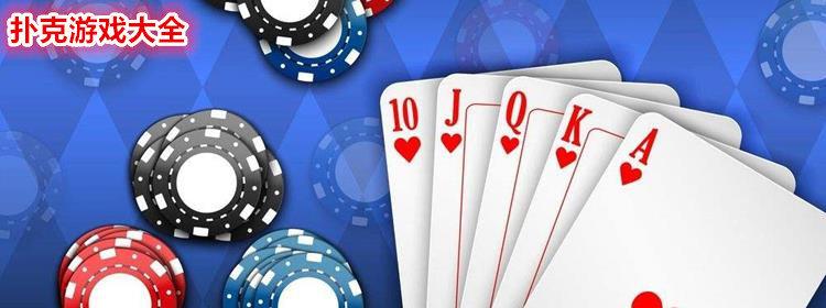 好玩的线上扑克游戏大全