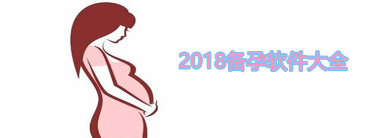 2018备孕软件大全