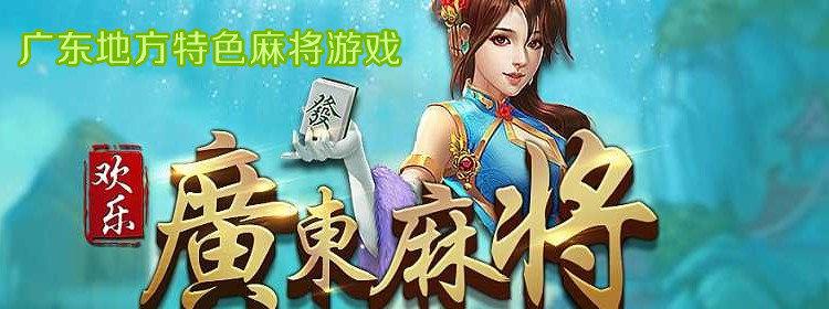 广东地方特色麻将游戏