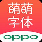 OPPO可愛萌萌字體