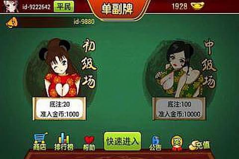 日本美女麻将图1