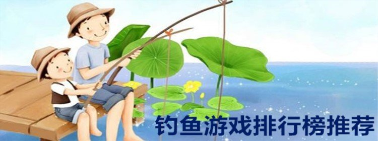 钓鱼游戏排行榜推荐