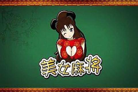 日本美女麻将图2