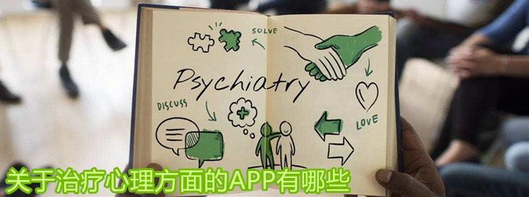 关于治疗心理方面的APP