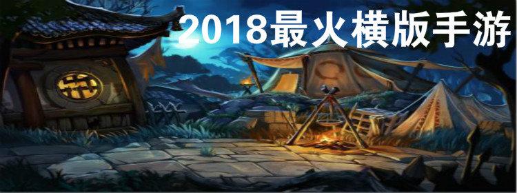 2018最火橫版手游