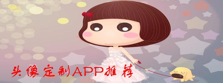 頭像定制app推薦