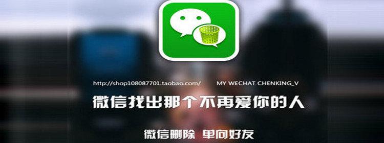 微信清粉app