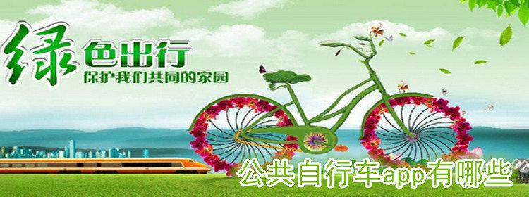 公共自行車app合集