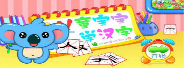 宝宝学汉字软件
