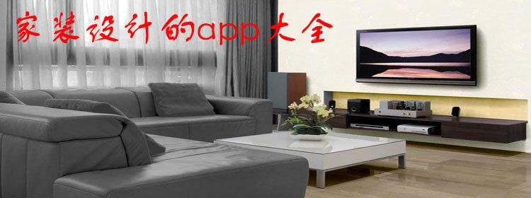 家装设计的软件哪个好