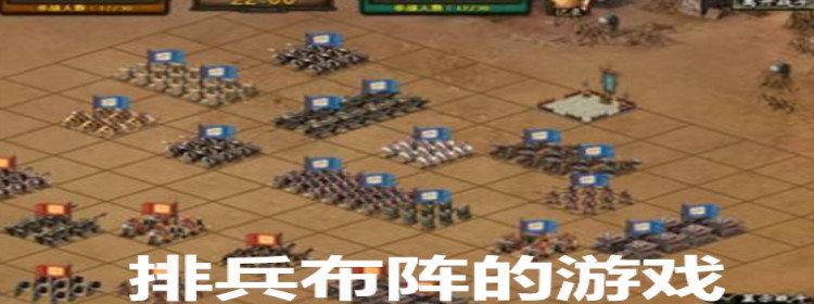 排兵布阵的游戏