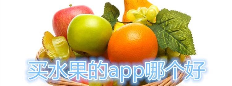 买水果的app哪个好