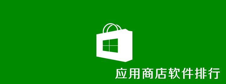 應用商店軟件排行