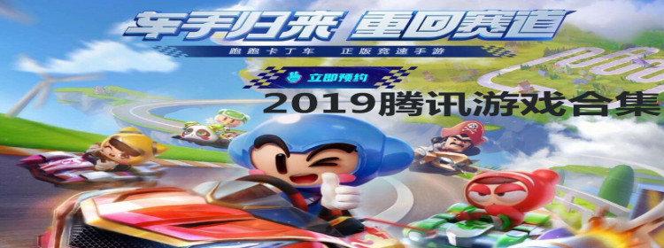 2019腾讯游戏合集