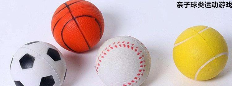 2019亲子球类运动游戏排行榜