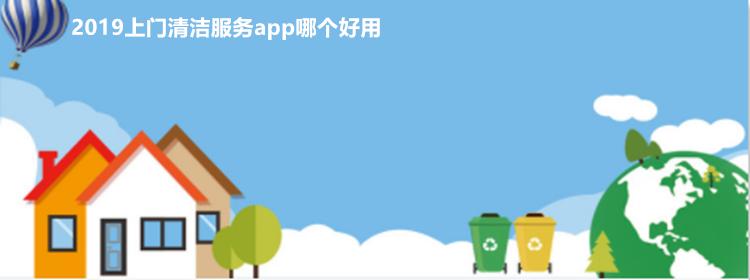 2019上门清洁服务app哪个好用