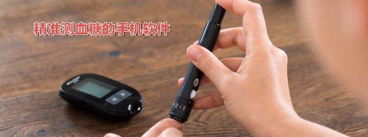 精准测血糖的手机软件