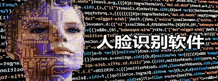 人臉識別軟件合集