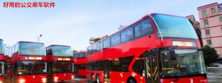 好用的公交乘车软件有哪些-
