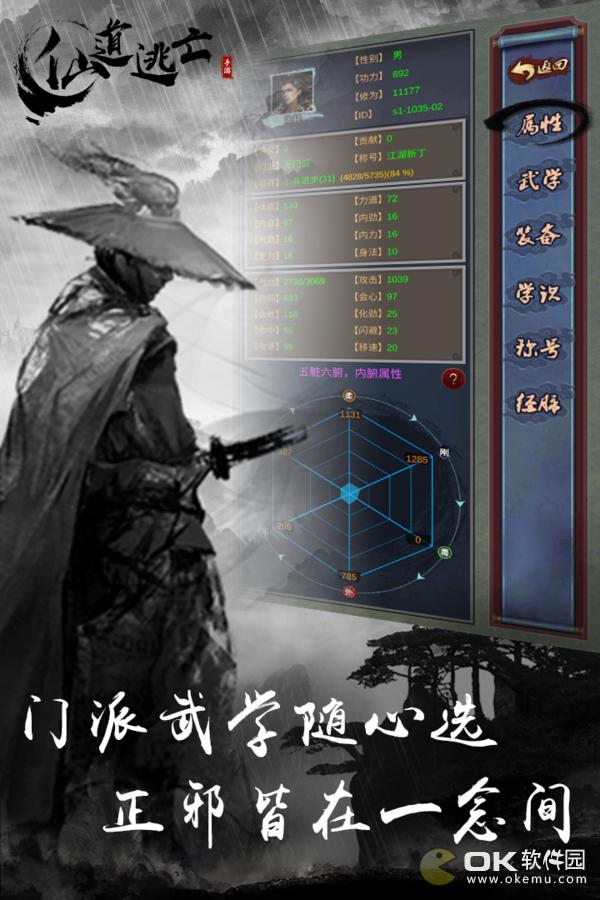 仙道逃亡图2