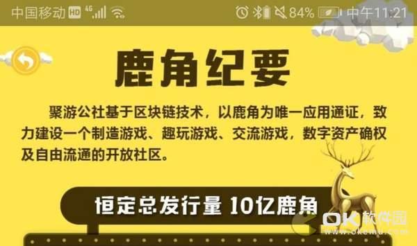 聚游公社24个小时能释放多少个鹿角-怎么成兑换钱