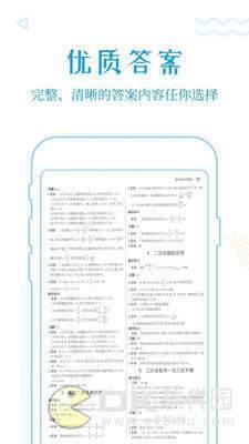 作业答案助手图3