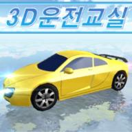 3D驾驶教室