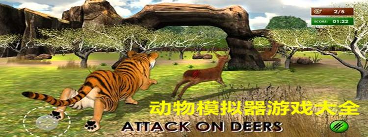 动物模拟器游戏大全