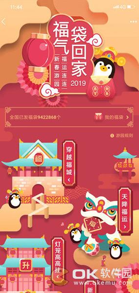 2019qq新春福袋怎么领-领取方法一览[多图]