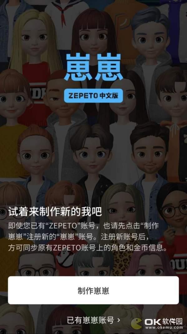 """zepeto变身中文版的""""崽崽""""重新上线"""