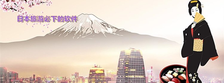 日本旅游必下的软件